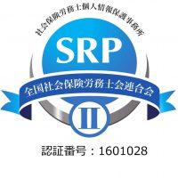 SRP認証を取得しています
